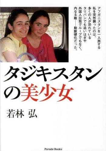 タジキスタンの美少女 <Parade Books>