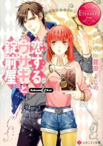 恋するウサギと錠前屋 : Sakumi & Kai <エタニティ文庫  エタニティブックス Rouge>