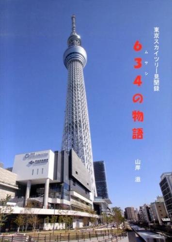 634(ムサシ)の物語 : 東京スカイツリー見聞録