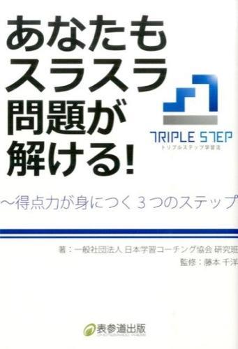 あなたもスラスラ問題が解ける! : 得点力が身につく3つのステップ