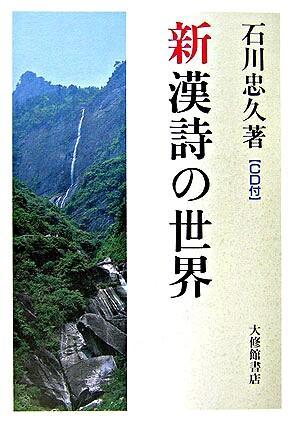 新漢詩の世界 改訂版