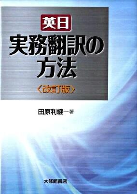 英日実務翻訳の方法 改訂版.