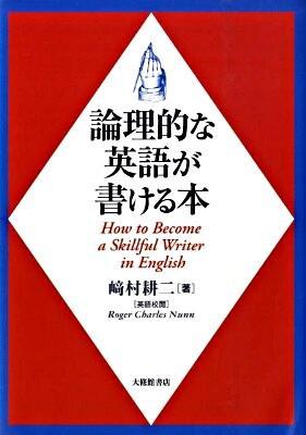 論理的な英語が書ける本