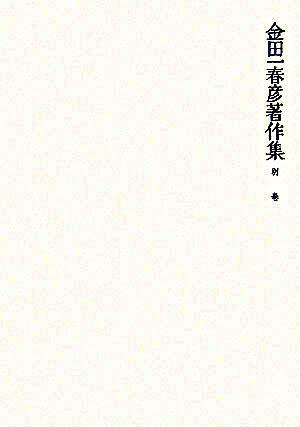 金田一春彦著作集 別巻
