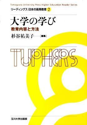 リーディングス日本の高等教育 2