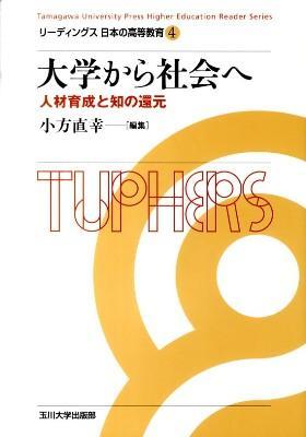 リーディングス日本の高等教育 4