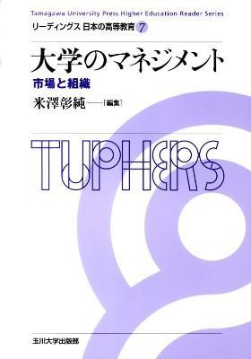 リーディングス日本の高等教育 7