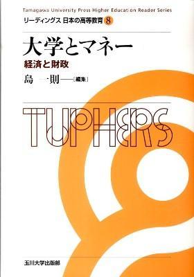 リーディングス日本の高等教育 8