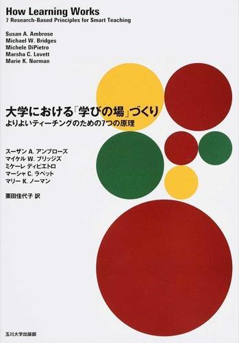 大学における「学びの場」づくり <高等教育シリーズ 164>