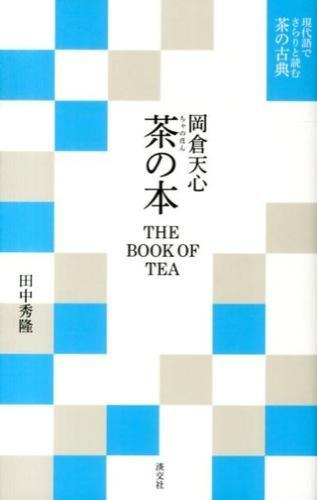 茶の本 <現代語でさらりと読む茶の古典>