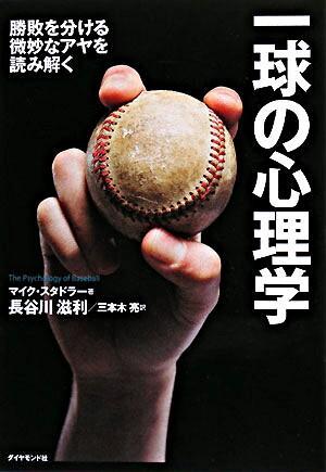 一球の心理学 : 勝敗を分ける微妙なアヤを読み解く