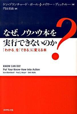 なぜ、ノウハウ本を実行できないのか : 「わかる」を「できる」に変える本