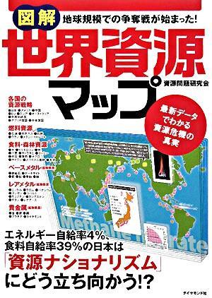 図解世界資源マップ : 地球規模での争奪戦が始まった! : 最新データでわかる資源危機の真実