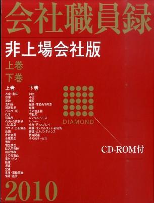 ダイヤモンド 会社職員録 : 非上場会社版 1996