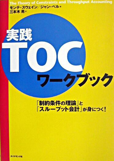 実践TOCワークブック : 「制約条件の理論」と「スループット会計」が身につく!