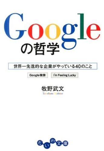 Googleの哲学 <だいわ文庫 279-1G>