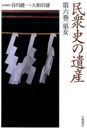 民衆史の遺産 第6巻 (巫女)