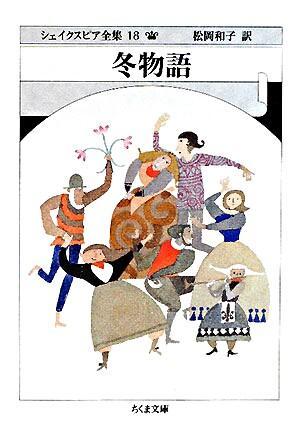 シェイクスピア全集 18 (冬物語) <ちくま文庫 し10-18>