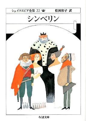 シェイクスピア全集 22 (シンベリン) <ちくま文庫 し10-22>