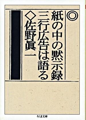 紙の中の黙示録 : 三行広告は語る <ちくま文庫>