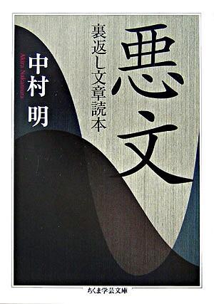 悪文 : 裏返し文章読本 <ちくま学芸文庫>