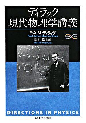 ディラック現代物理学講義 <ちくま学芸文庫>