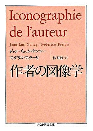 作者の図像学 <ちくま学芸文庫>