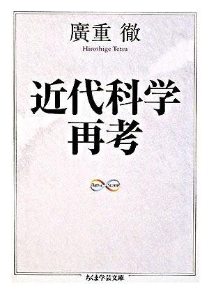近代科学再考 <ちくま学芸文庫>