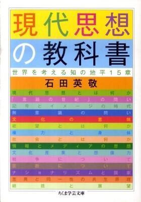 現代思想の教科書 : 世界を考える知の地平15章 <ちくま学芸文庫 イ41-1>