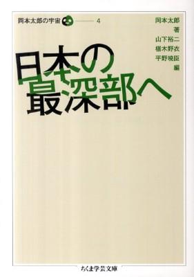 日本の最深部へ <ちくま学芸文庫  岡本太郎の宇宙 オ18-5  4>