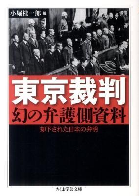 東京裁判幻の弁護側資料 : 却下された日本の弁明 <ちくま学芸文庫 コ35-1>