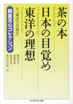 茶の本 : 岡倉天心コレクション 日本の目覚め 東洋の理想 <ちくま学芸文庫 オ19-1>