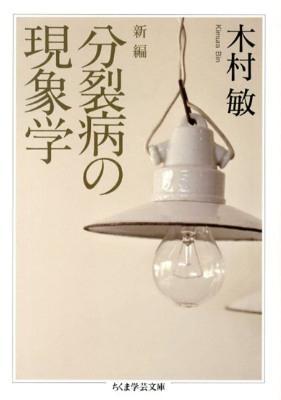 新編分裂病の現象学 <ちくま学芸文庫 キ14-5> 新編