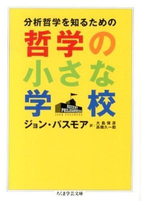 分析哲学を知るための哲学の小さな学校 <ちくま学芸文庫 ハ38-1>