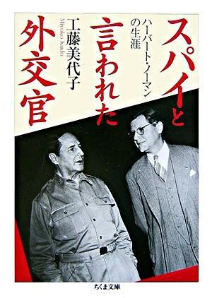 スパイと言われた外交官 : ハーバート・ノーマンの生涯 <ちくま文庫>