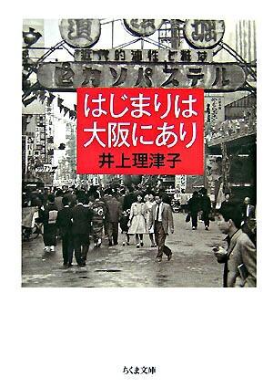 はじまりは大阪にあり <ちくま文庫>