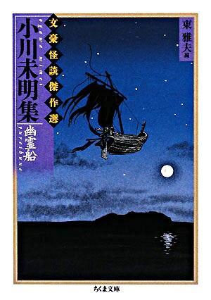 小川未明集 : 幽霊船 <ちくま文庫  文豪怪談傑作選 / 東雅夫 編>