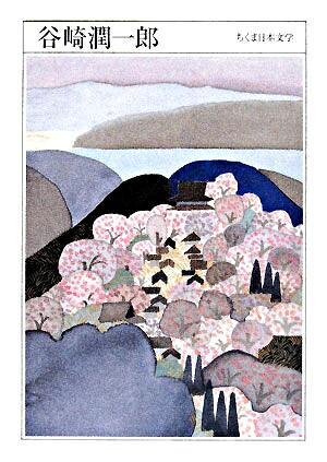 谷崎潤一郎 : 1886-1965 <ちくま日本文学 14>
