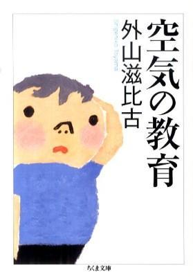 空気の教育 <ちくま文庫 と1-7>