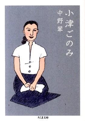 小津ごのみ <ちくま文庫 な19-3>