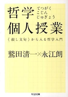 哲学個人授業 : 〈殺し文句〉から入る哲学入門 <ちくま文庫 わ8-2>
