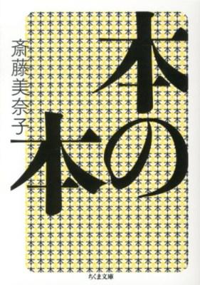 本の本 <ちくま文庫 さ13-5>