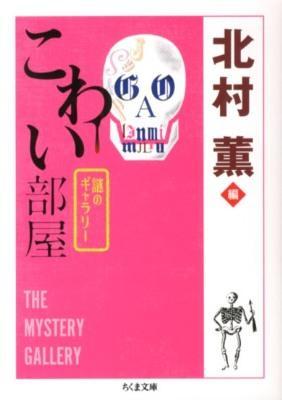 こわい部屋 <ちくま文庫  謎のギャラリー き24-6>