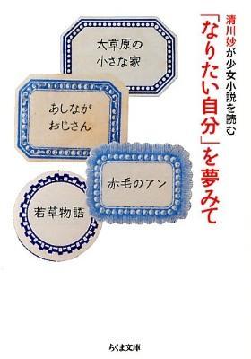 「なりたい自分」を夢みて : 清川妙が少女小説を読む <ちくま文庫 き35-2>