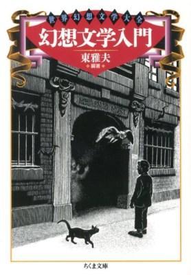 幻想文学入門 <ちくま文庫  世界幻想文学大全 ひ21-1>