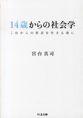 14歳からの社会学 : これからの社会を生きる君に <ちくま文庫 み18-6>