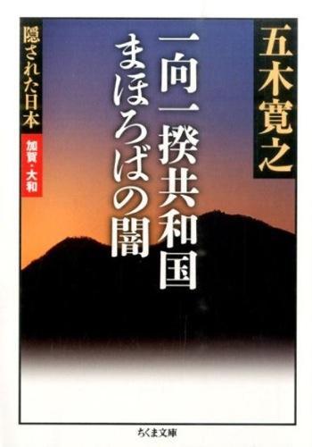 一向一揆共和国まほろばの闇 <ちくま文庫  隠された日本 い79-7  加賀・大和>