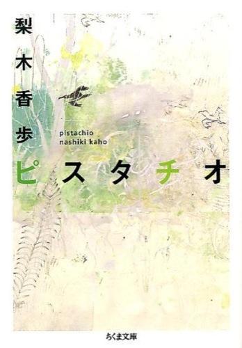 ピスタチオ <ちくま文庫 な41-2>