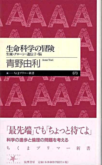生命科学の冒険 : 生殖・クローン・遺伝子・脳 <ちくまプリマー新書 73>