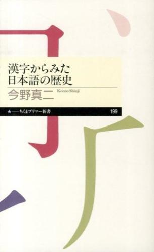 漢字からみた日本語の歴史 <ちくまプリマー新書 199>